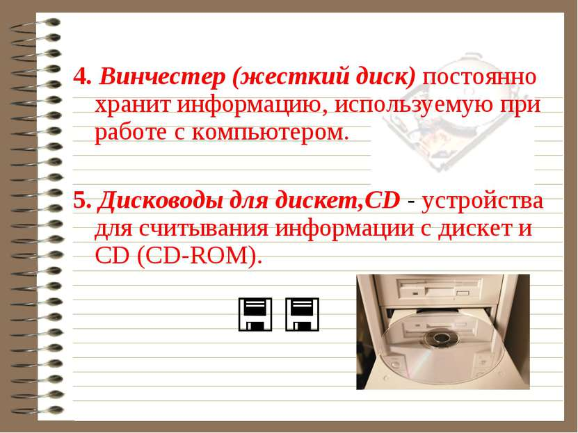 4. Винчестер (жесткий диск) постоянно хранит информацию, используемую при раб...