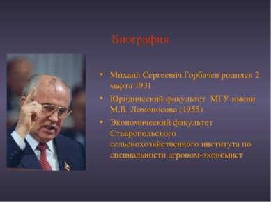 Биография Михаил Сергеевич Горбачев родился 2 марта 1931 Юридический факульте...