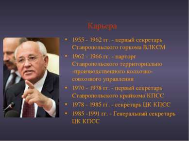 Карьера 1955 - 1962 гг. - первый секретарь Ставропольского горкома ВЛКСМ 1962...