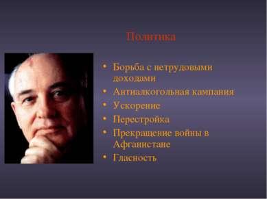 Политика Борьба с нетрудовыми доходами Антиалкогольная кампания, Ускорение Пе...