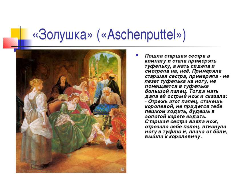 «Золушка» («Aschenputtel») Пошла старшая сестра в комнату и стала примерять т...