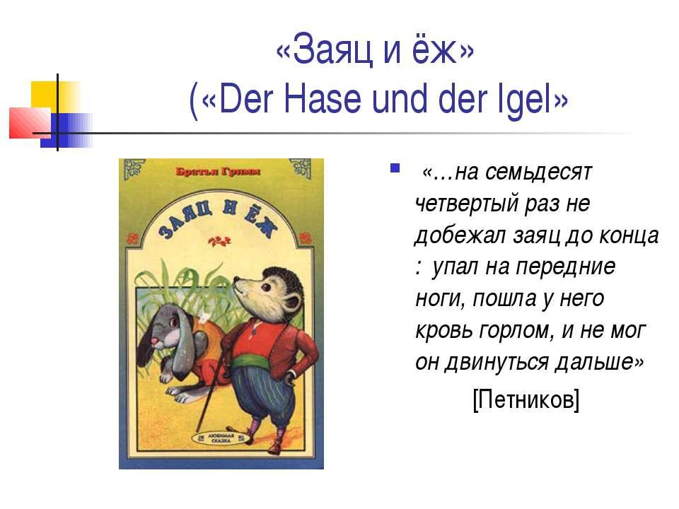 «Заяц и ёж» («Der Hase und der Igel» «…на семьдесят четвертый раз не добежал ...