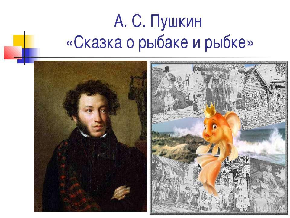 А. С. Пушкин «Сказка о рыбаке и рыбке»