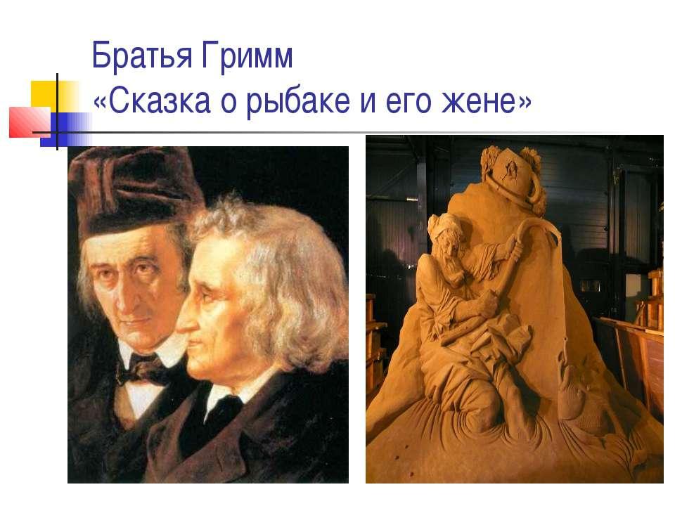 Братья Гримм «Сказка о рыбаке и его жене»