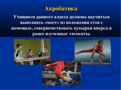 Акробатика Учащиеся данного класса должны научиться выполнять «мост» из полож...