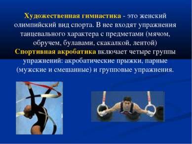 Художественная гимнастика - это женский олимпийский вид спорта. В нее входят ...