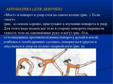 АКРОБАТИКА (ДЛЯ ДЕВОЧЕК) «Мост» и поворот в упор стоя на одном колене (рис. )...