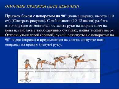 ОПОРНЫЕ ПРЫЖКИ (ДЛЯ ДЕВОЧЕК) Прыжок боком с поворотом на 90° (конь в ширину, ...