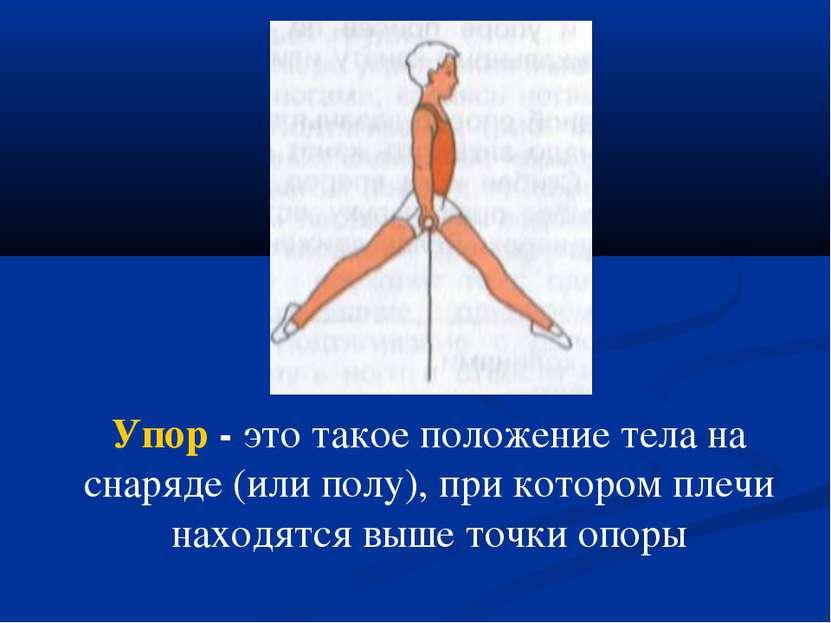 Упор - это такое положение тела на снаряде (или полу), при котором плечи нахо...
