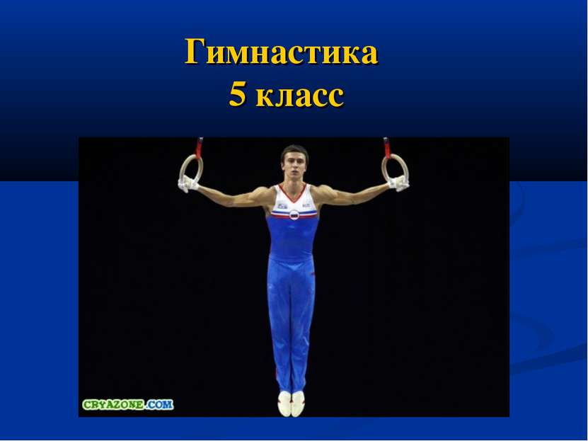 Гимнастика 5 класс