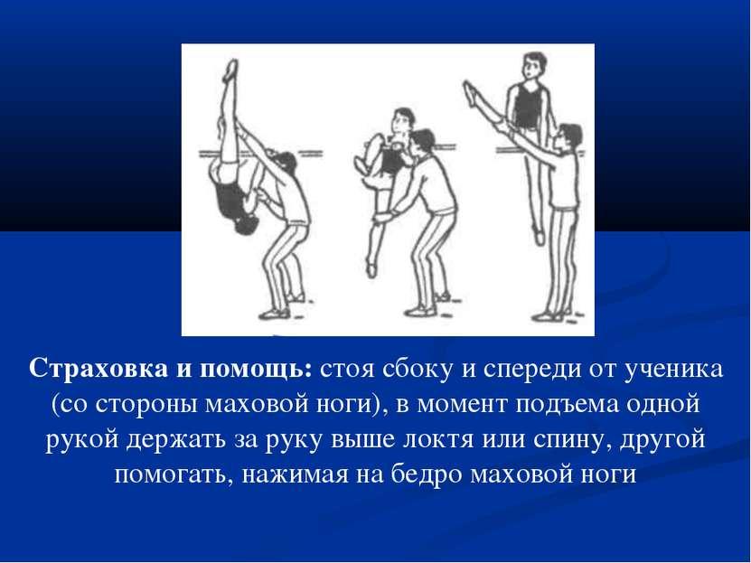 Страховка и помощь: стоя сбоку и спереди от ученика (со стороны маховой ноги)...