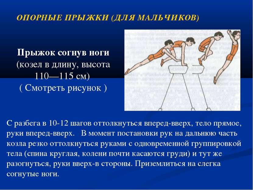 ОПОРНЫЕ ПРЫЖКИ (ДЛЯ МАЛЬЧИКОВ) Прыжок согнув ноги (козел в длину, высота 110—...