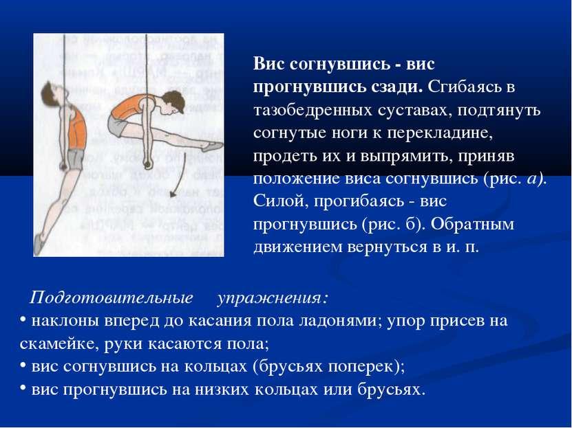 Подготовительные упражнения: наклоны вперед до касания пола ладонями; упор пр...