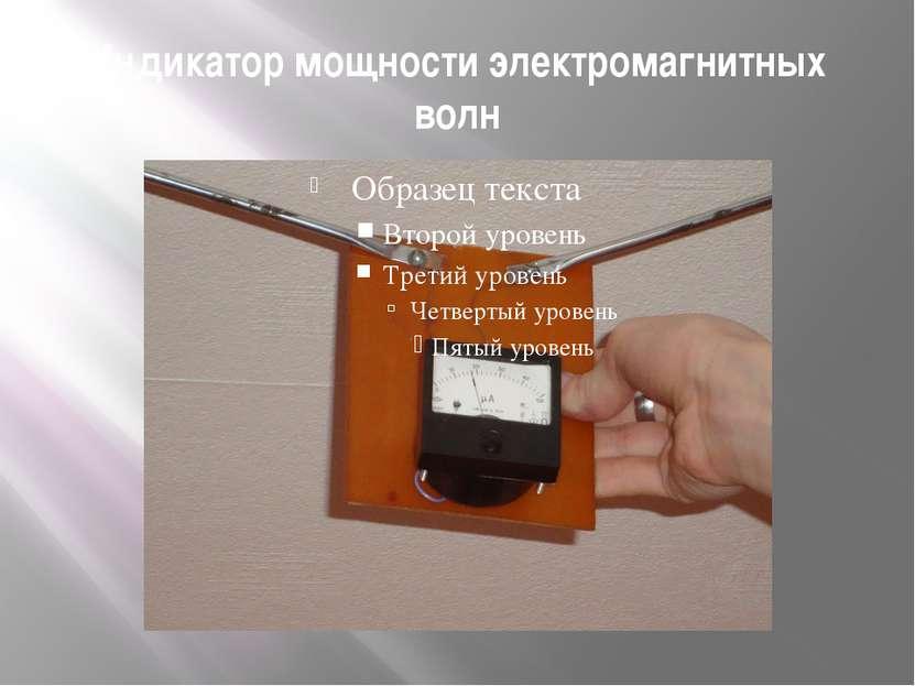 Индикатор мощности электромагнитных волн