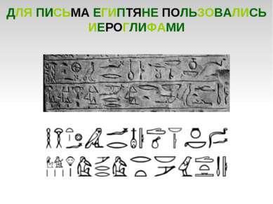 ДЛЯ ПИСЬМА ЕГИПТЯНЕ ПОЛЬЗОВАЛИСЬ ИЕРОГЛИФАМИ