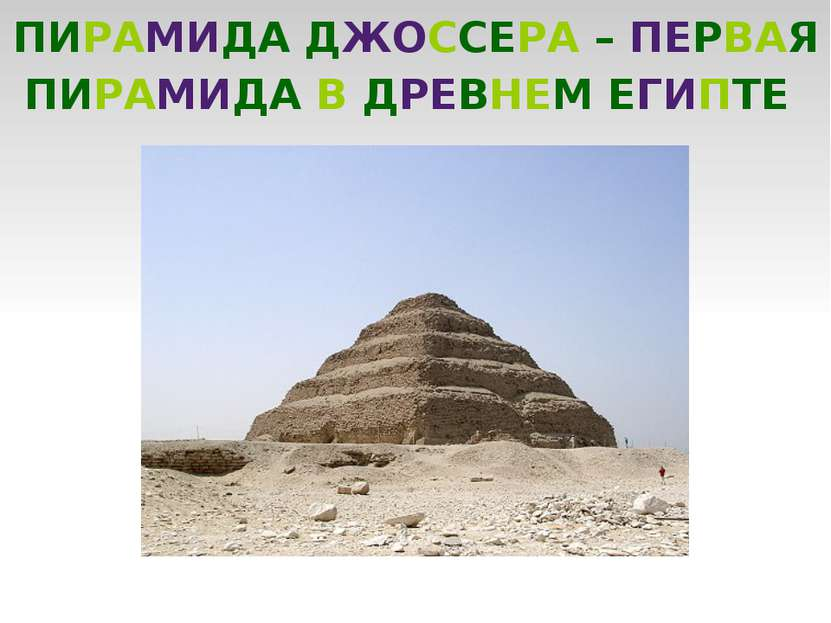 ПИРАМИДА ДЖОССЕРА – ПЕРВАЯ ПИРАМИДА В ДРЕВНЕМ ЕГИПТЕ