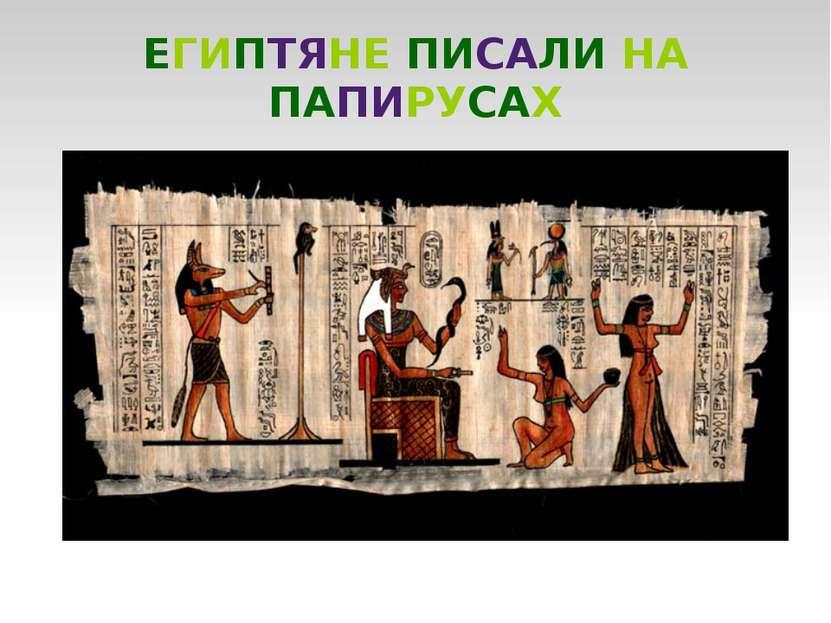 ЕГИПТЯНЕ ПИСАЛИ НА ПАПИРУСАХ