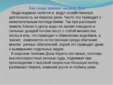 Как люди влияют на реку Дон Люди издавна селятся и ведут хозяйственную деятел...