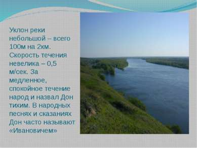 Уклон реки небольшой – всего 100м на 2км. Скорость течения невелика – 0,5 м/с...