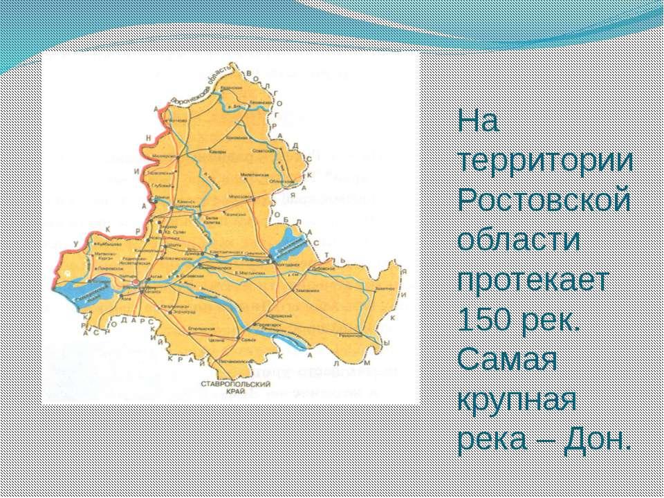 На территории Ростовской области протекает 150 рек. Самая крупная река – Дон.