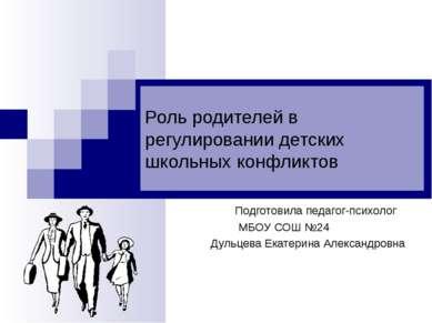 Роль родителей в регулировании детских школьных конфликтов Подготовила педаго...