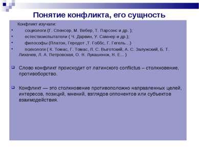 Конфликт изучали: социологи (Г. Спенсер, М. Вебер, Т. Парсонс и др. ); естест...