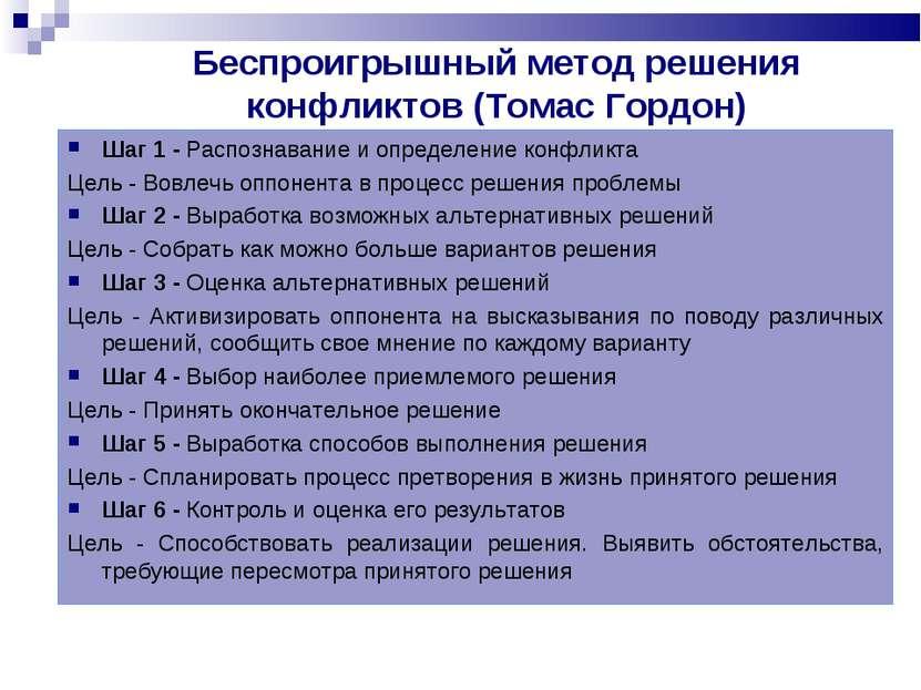 Беспроигрышный метод решения конфликтов (Томас Гордон)  Шаг 1 - Распознавани...