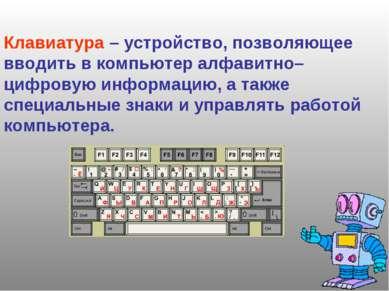 Клавиатура – устройство, позволяющее вводить в компьютер алфавитно–цифровую и...