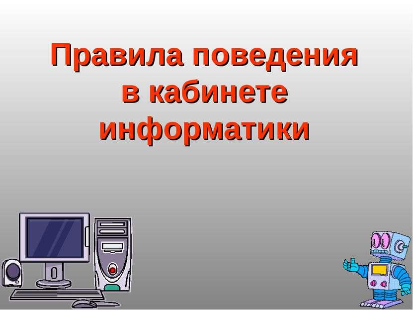 Правила поведения в кабинете информатики