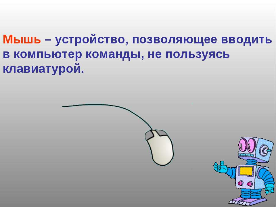 Мышь – устройство, позволяющее вводить в компьютер команды, не пользуясь клав...