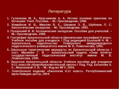 Литература 1. Гуленкова М. А., Красникова А. А. Летняя полевая практика по бо...