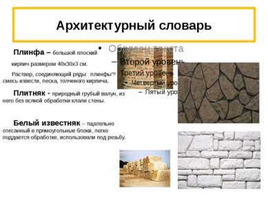 Архитектурный словарь Плинфа – большой плоский кирпич размером 40x30x3 см. Ра...