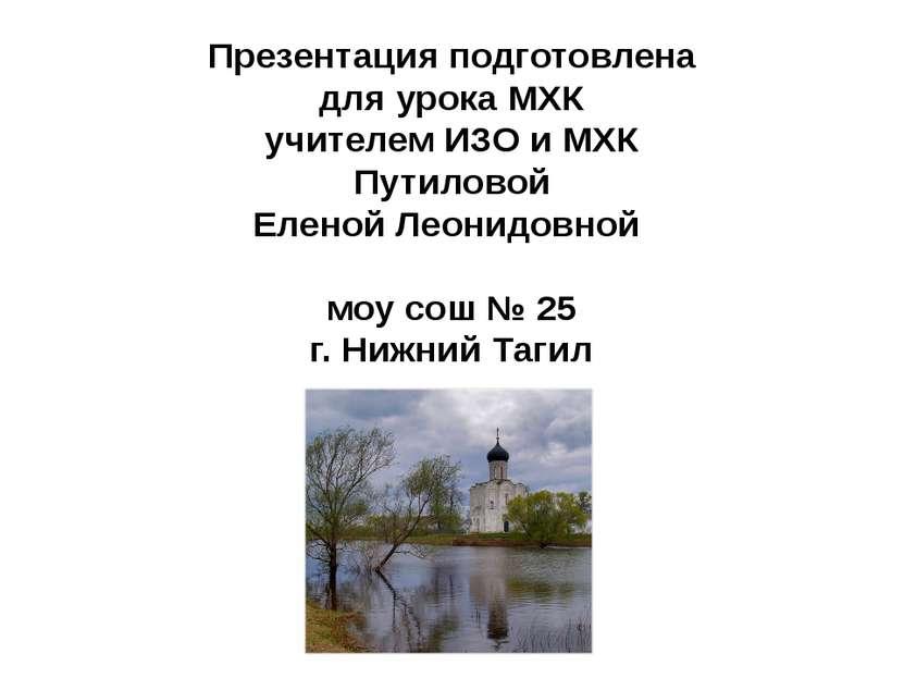 Презентация подготовлена для урока МХК учителем ИЗО и МХК Путиловой Еленой Ле...