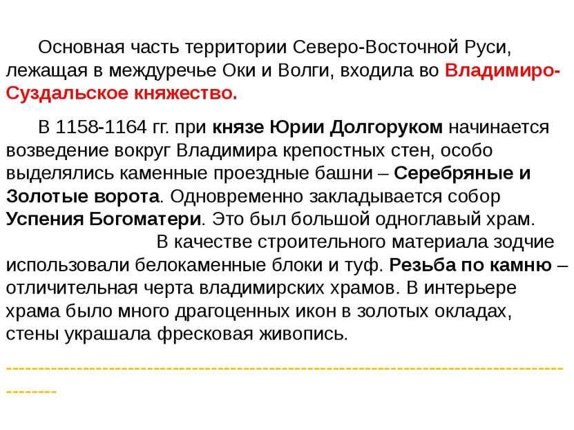 Основная часть территории Северо-Восточной Руси, лежащая в междуречье Оки и В...
