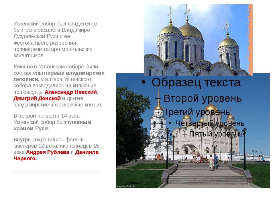 Успенский собор был свидетелем быстрого расцвета Владимиро-Суздальской Руси и...