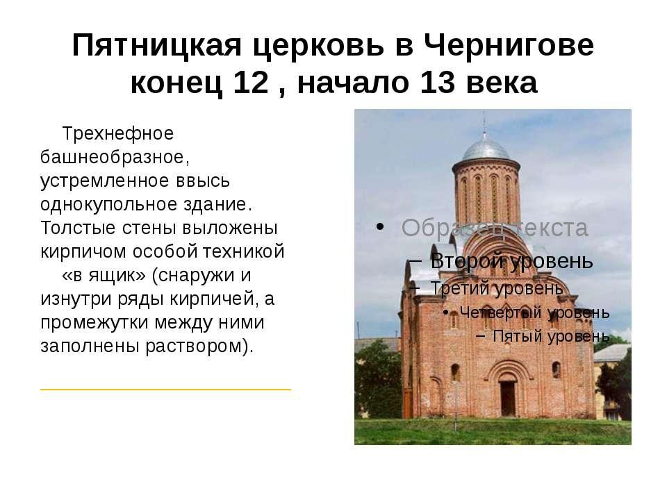 Пятницкая церковь в Чернигове конец 12 , начало 13 века Трехнефное башнеобраз...
