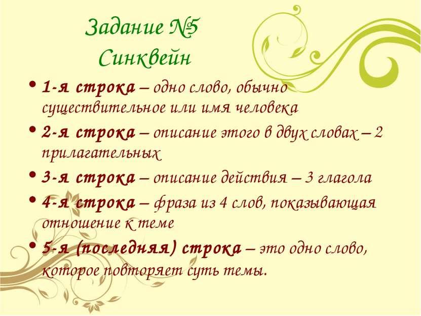 Задание №5 Синквейн 1-я строка – одно слово, обычно существительное или имя ч...