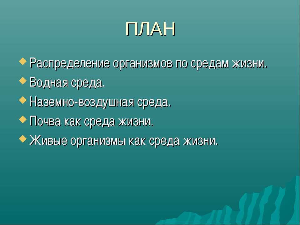 ПЛАН Распределение организмов по средам жизни. Водная среда. Наземно-воздушна...