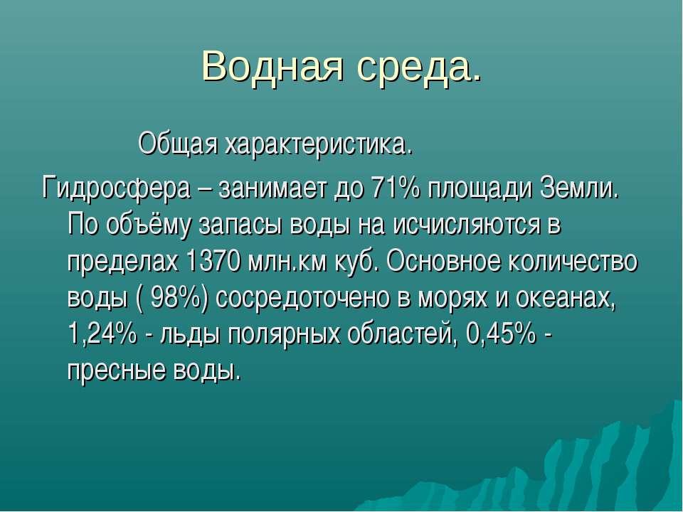 Водная среда. Общая характеристика. Гидросфера – занимает до 71% площади Земл...