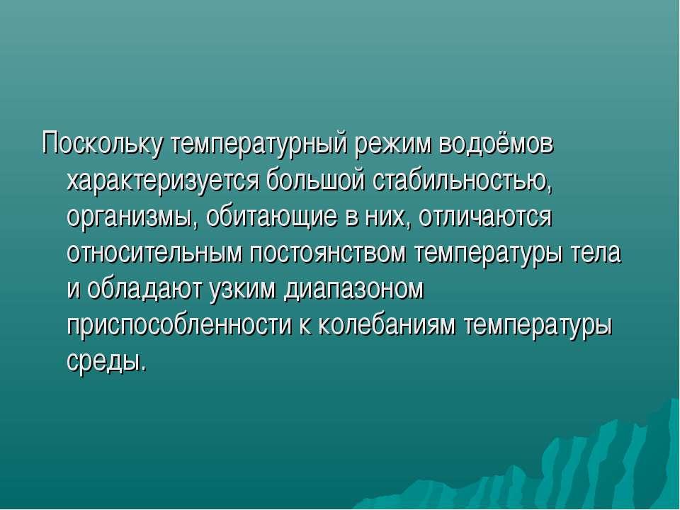 Поскольку температурный режим водоёмов характеризуется большой стабильностью,...
