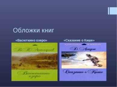 «Васюткино озеро» «Сказание о Кише» Обложки книг