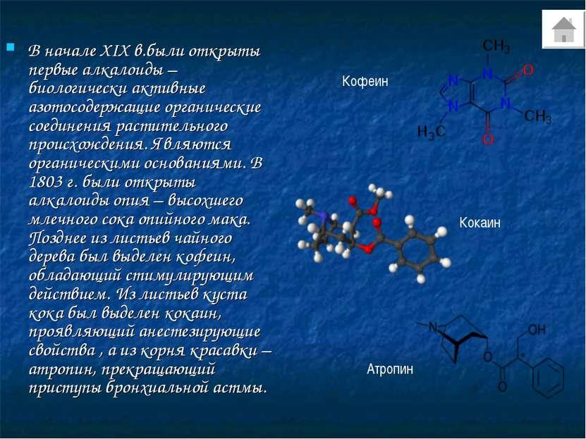 В начале XIX в.были открыты первые алкалоиды – биологически активные азотосод...