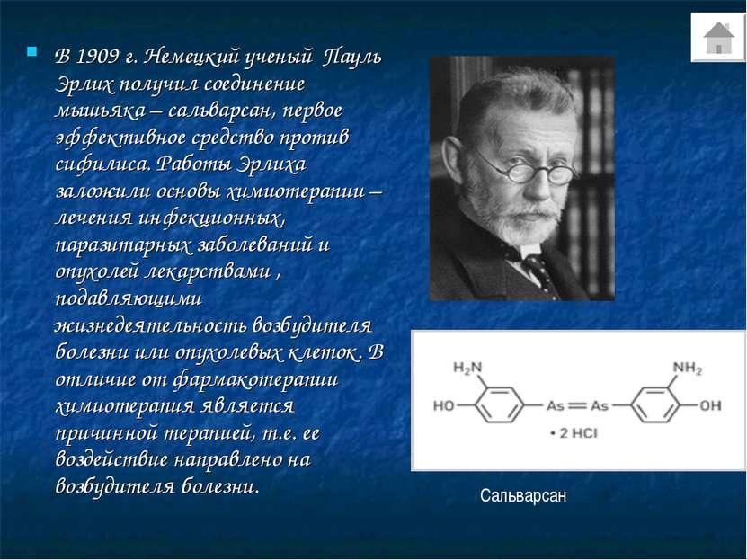 В 1909 г. Немецкий ученый Пауль Эрлих получил соединение мышьяка – сальварсан...