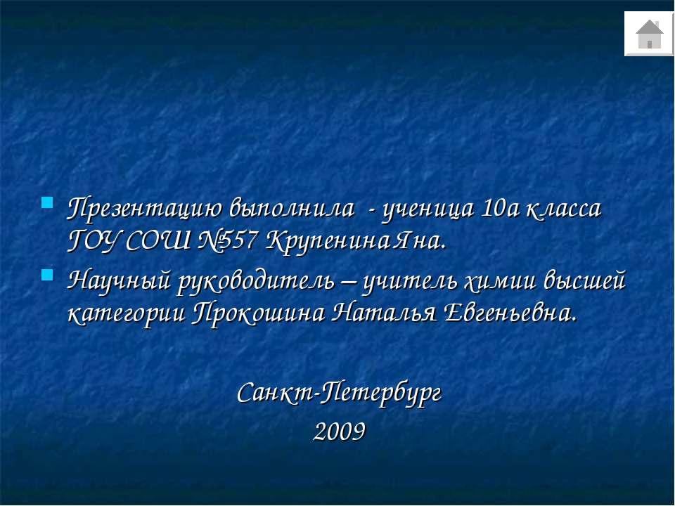 Презентацию выполнила - ученица 10а класса ГОУ СОШ №557 Крупенина Яна. Научны...
