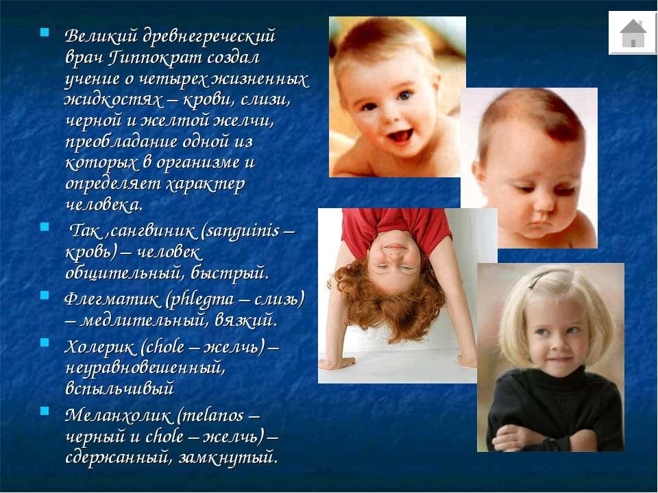 Великий древнегреческий врач Гиппократ создал учение о четырех жизненных жидк...