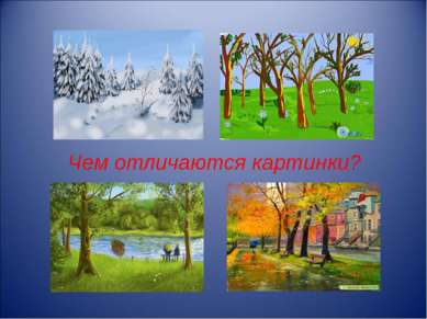 Чем отличаются картинки?