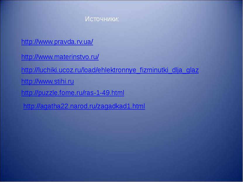 http://www.materinstvo.ru/ http://www.stihi.ru http://www.pravda.rv.ua/ http:...