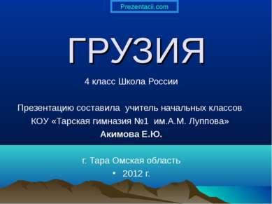 ГРУЗИЯ 4 класс Школа России Презентацию составила учитель начальных классов К...