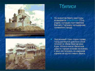 Тбилиси На скалистом берегу реки Куры возвышается Храм Метехи (13 в), рядом с...