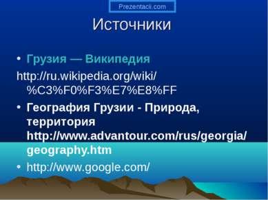 Источники Грузия — Википедия http://ru.wikipedia.org/wiki/%C3%F0%F3%E7%E8%FF ...